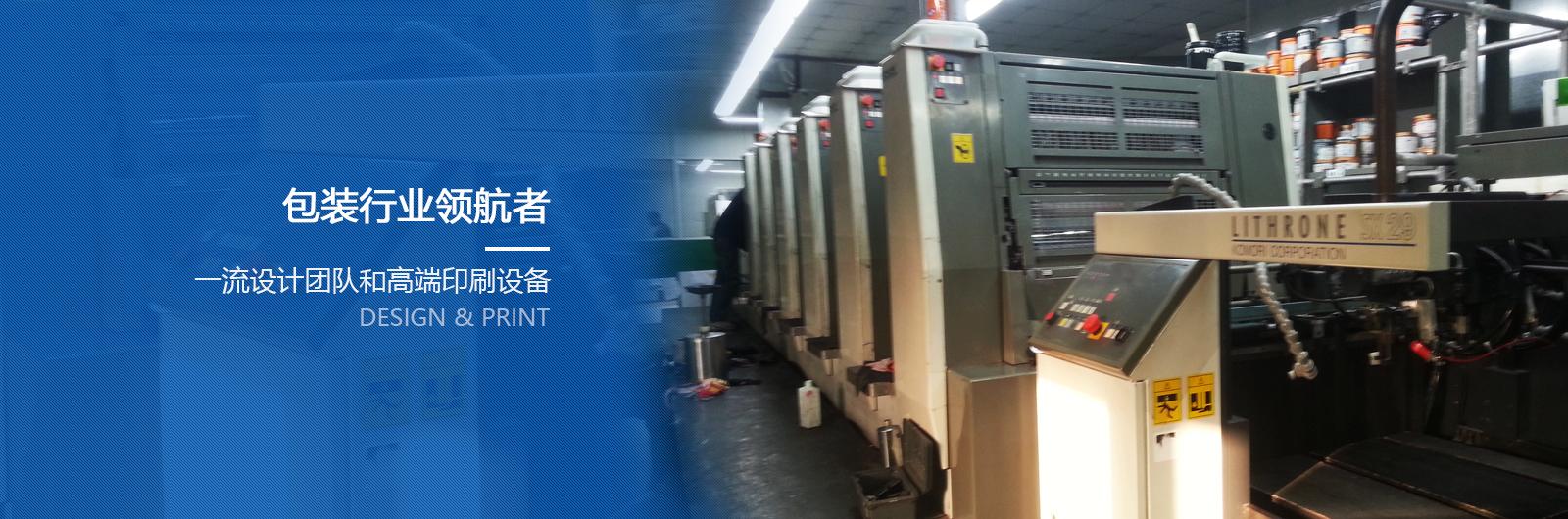 上海印刷厂家