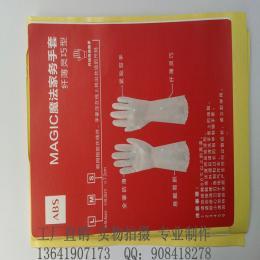 ABS家居手套不干胶标签印刷