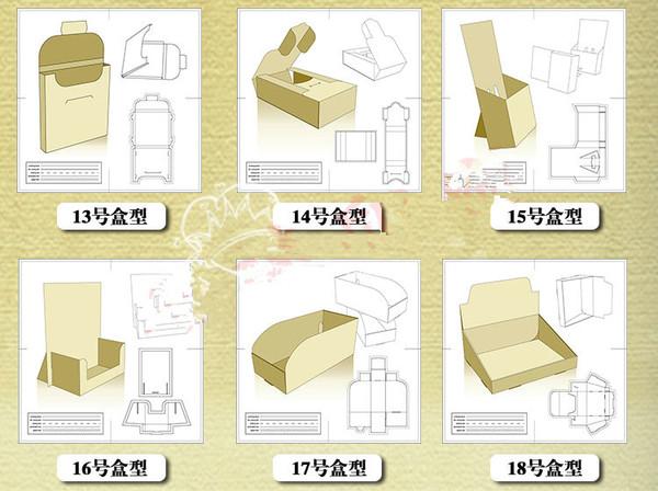 盒又以独特的设计而博得大众眼球,下面我们盘点24款最常用的包装盒设计结构,让我们一睹为快      1-6号包装盒结构设计图盒立体图      7-12号包装盒结构设计图      13-18号包装盒结构设计图      19-24号包装盒结构设计图  上海秦菱包装材料有限公司现有主要设备:最新版海德堡CD-102大对开四色胶印机,海德堡CD-102大对开五色胶印机;小森L-428大四开四色胶印机;多功能折页机、骑马钉、胶装机、烫金机、上光机,覆膜机,轧切机,三面切纸机等配套设备,为了提高印刷质量,降低成